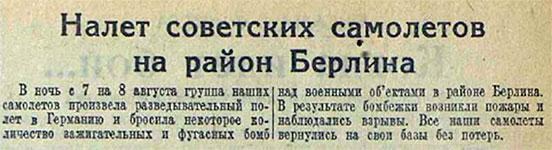 Сообщение вгазете «Красная Звезда» от 09.08.1941г.