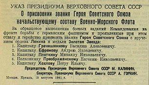 Сообщение вгазете «Красная Звезда» от 14.08.1941г.