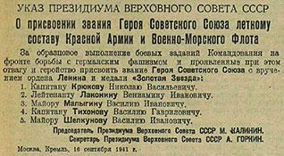 Сообщение вгазете «Красная Звезда» от 17.09.1941г.
