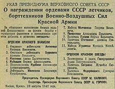 Сообщение вгазете «Красная Звезда» от 20.08.1941г.
